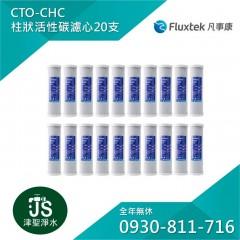 Fluxtek 凡事康 CTO-CHC 柱狀活性碳濾心 20支