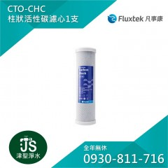 Fluxtek 凡事康 CTO-CHC 柱狀活性碳濾心 1支