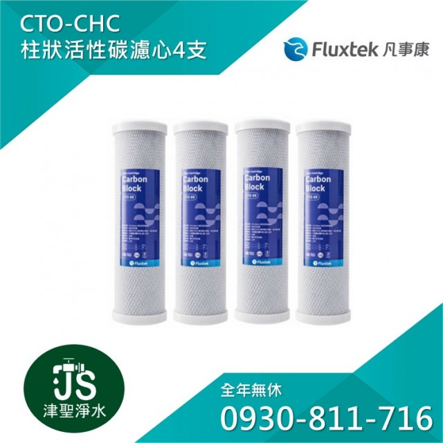 Fluxtek 凡事康 CTO-CHC 柱狀活性碳濾心 4支