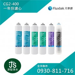 Fluxtek 凡事康 CG2-400 一年份濾心
