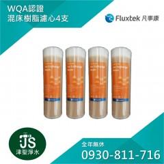 Fluxtek 凡事康 WQA認證 混床樹脂濾心 4支