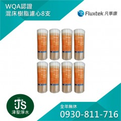 Fluxtek 凡事康 WQA認證 混床樹脂濾心 8支