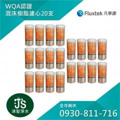 Fluxtek 凡事康 WQA認證 混床樹脂濾心 20支