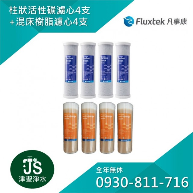 Fluxtek 凡事康 柱狀活性碳濾心 4支 +WQA認證 混床樹脂濾心 4支