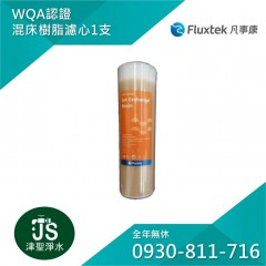 Fluxtek 凡事康 WQA認證 混床樹脂濾心 1支