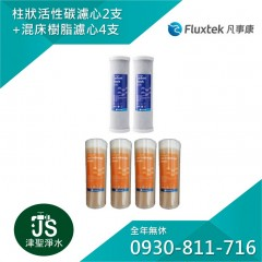 Fluxtek 凡事康 柱狀活性碳濾心 2支 +WQA認證 混床樹脂濾心 4支