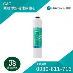 Fluxtek 凡事康 GAC顆粒椰殼活性碳濾心