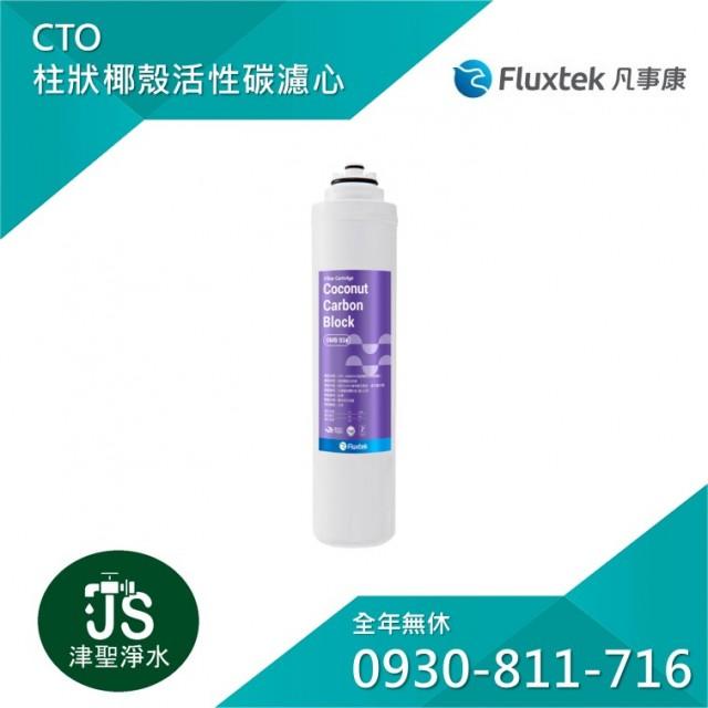Fluxtek 凡事康 CTO柱狀椰殼活性碳濾心