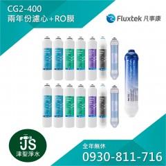 Fluxtek 凡事康 CG2-400 兩年份濾心+RO膜