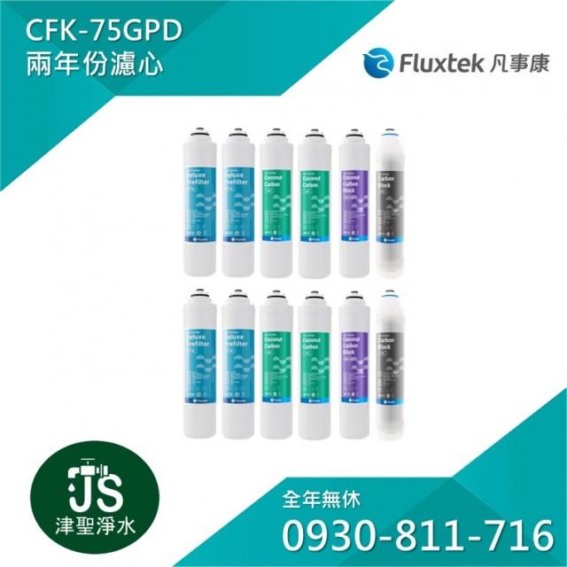 Fluxtek 凡事康 CFK-75GPD 兩年份濾心