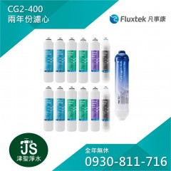 Fluxtek 凡事康 CG2-400 兩年份濾心
