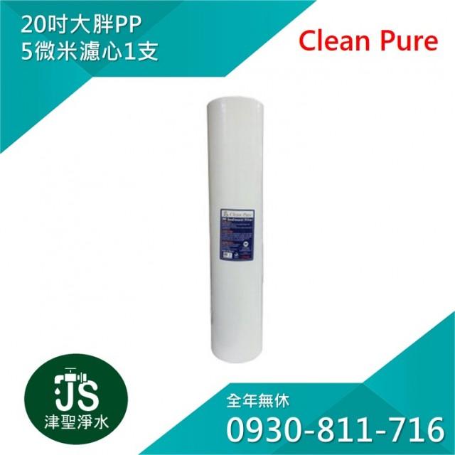 台灣製 20吋大胖PP-5微米濾心 1支