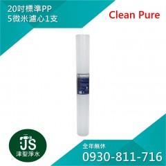 台灣製 20吋標準PP-5微米濾心 1支