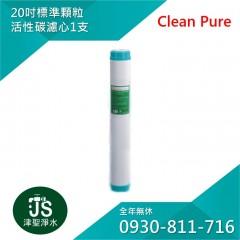 台灣製 20吋標準顆粒活性碳濾心 1支