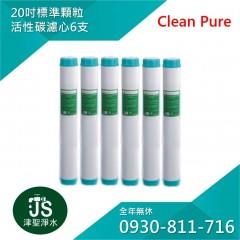 台灣製 20吋標準顆粒活性碳濾心 6支