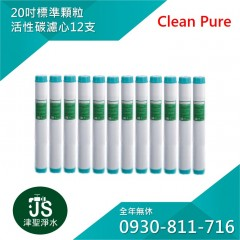 台灣製 20吋標準顆粒活性碳濾心 12支