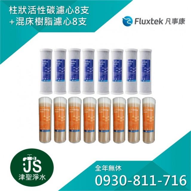 Fluxtek 凡事康 柱狀活性碳濾心 8支 +WQA認證 混床樹脂濾心 8支