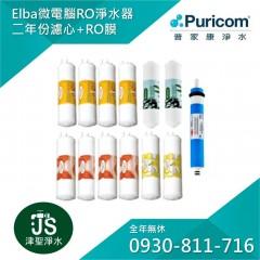 普家康淨水 Elba 程控高效RO淨水器 (CME) 兩年份濾心+RO膜(共13支)