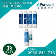 普家康淨水 卡式標準型RO淨水器 - FT line 5  一年份濾心(共6支)