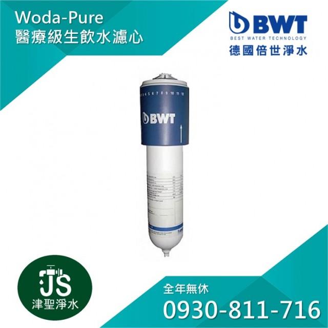 【BWT德國倍世】生飲水Woda Pure專用濾心