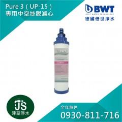 【BWT德國倍世】Pure 3專用中空絲膜濾心 0.1 微米(UP-15)