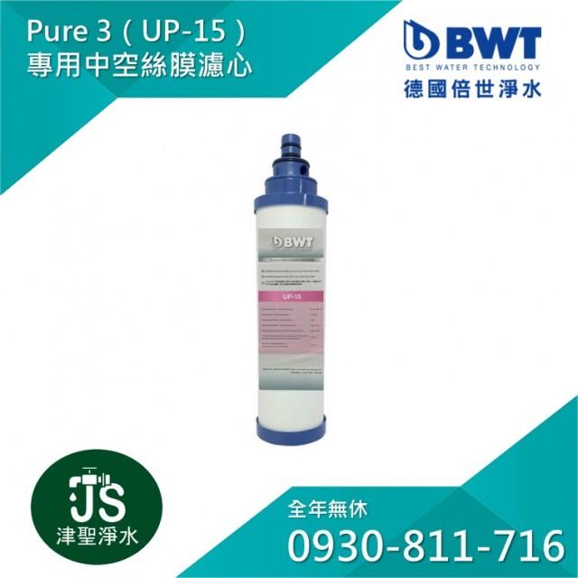 【BWT德國倍世】Pure 3專用中空絲膜濾心(UP-15)