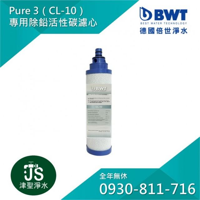 【BWT德國倍世】Pure 3專用活性碳濾心(CL-10)