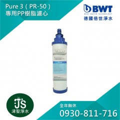 【BWT德國倍世】Pure 3專用PP樹脂濾心(PR-50)