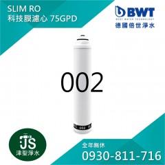 【BWT德國倍世】SLIM-RO 75GPD RO科技膜(002)