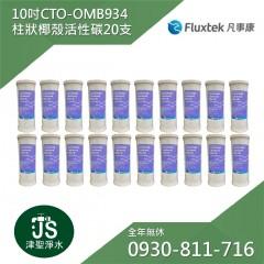 Fluxtek 凡事康 10吋 OMB-934 柱狀椰殼活性碳濾心20隻