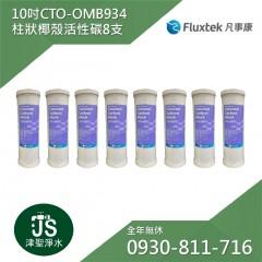 Fluxtek 凡事康 10吋 OMB-934 柱狀椰殼活性碳濾心8隻