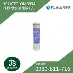 Fluxtek 凡事康 10吋 OMB-934 柱狀椰殼活性碳濾心1隻