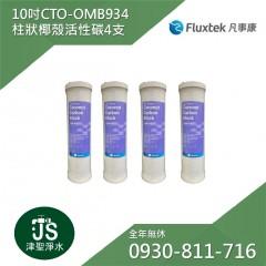 Fluxtek 凡事康 10吋 OMB-934 柱狀椰殼活性碳濾心4隻