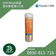 Fluxtek 凡事康 10吋 WQA認證 混床樹脂濾心 1支