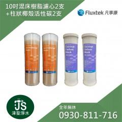 Fluxtek 10吋 WQA樹脂濾心2支+CTO-OMB934椰殼活性碳2支