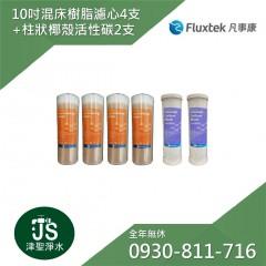 Fluxtek 10吋 WQA樹脂濾心4支+CTO-OMB934椰殼活性碳2支