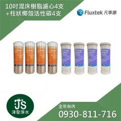Fluxtek 10吋 WQA樹脂濾心4支+CTO-OMB934椰殼活性碳4支