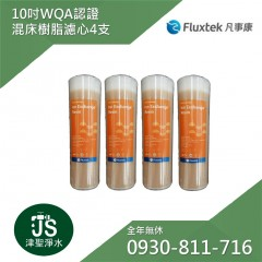 Fluxtek 凡事康 10吋 WQA認證 混床樹脂濾心 4支