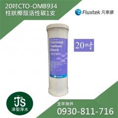 Fluxtek 凡事康 20吋 OMB-934 柱狀椰殼活性碳濾心1隻
