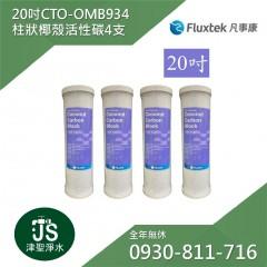 Fluxtek 凡事康 20吋 OMB-934 柱狀椰殼活性碳濾心4隻