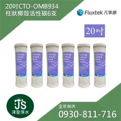 Fluxtek 凡事康 20吋 OMB-934 柱狀椰殼活性碳濾心6隻