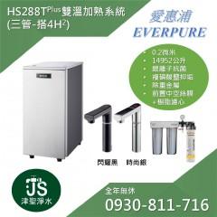 EVERPURE 愛惠浦 HS288TPlus雙溫加熟系統 (三管-搭4H2)