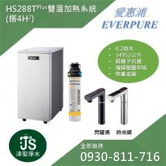 EVERPURE 愛惠浦  HS288TPlus雙溫加熟系統(搭4H2)