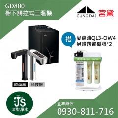 GD-800櫥下觸控式三溫機+愛惠浦QL3-OW4淨水器【前置2道樹脂濾心+原廠掛架 另加:1000元】