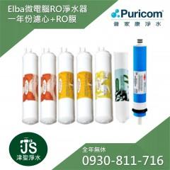 普家康淨水 Elba 程控高效RO淨水器 (CME) 一年份濾心+RO膜(共7支)