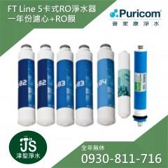 普家康淨水 卡式標準型RO淨水器 - FT line 5 一年份濾心+RO膜(共7支)
