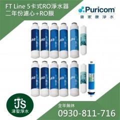 普家康淨水 卡式標準型RO淨水器 - FT line 5 兩年份濾心+RO膜(共13支)