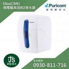普家康淨水 Elba 程控高效RO淨水器 (CME),另有UV-CMA濾心表