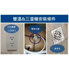 雙溫/三溫機安裝條件