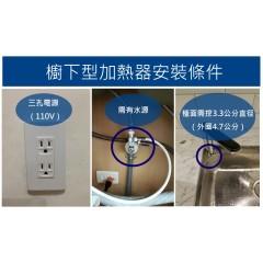 櫥下型加熱器安裝條件
